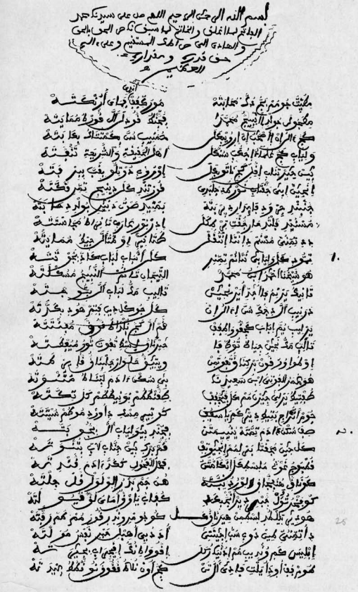 Two column poem written in Arabic.